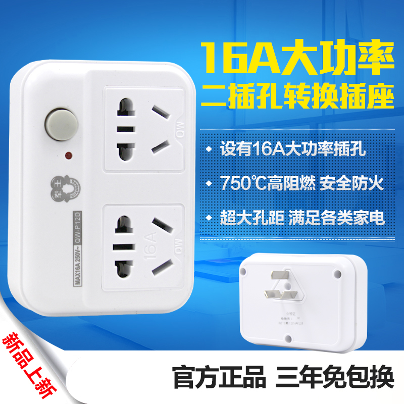 Baoyou boxing champion 10a to 16A air conditioning socket wireless plug board one to many two three high power converter plug