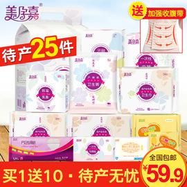 美孕嘉待产包夏季全套母子入院产妇月子卫生用品产后组合孕妇春季图片