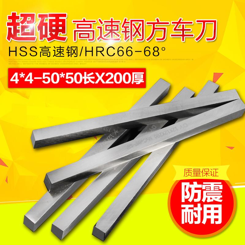 超硬高速钢车刀高硬度白钢刀车刀条方车刀4*4 5*5至50*50 HRC66°