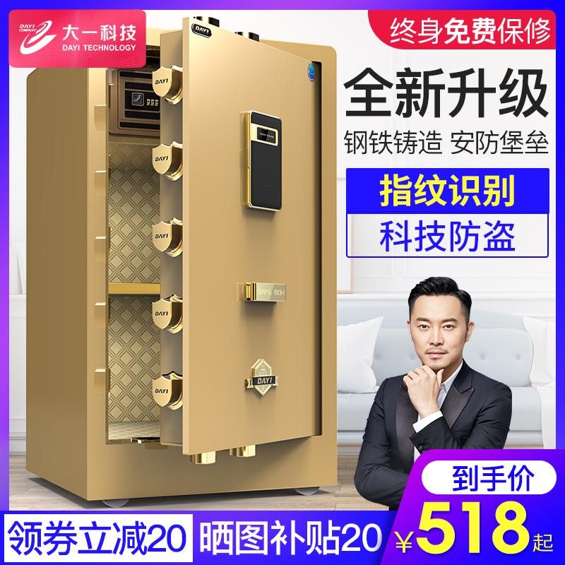 大一全钢密码保险柜 家用大型保险箱60cm 家用办公 新款加粗锁栓防盗防撬 指纹密码入墙床头柜小型实用保管箱
