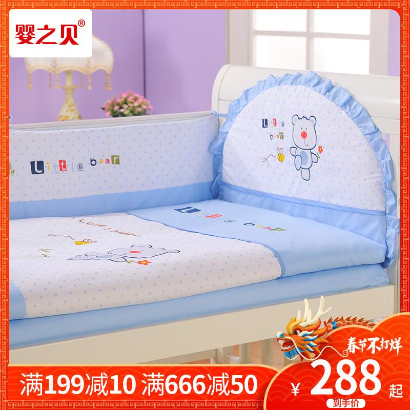 婴之贝婴儿床上用品套件婴儿床围八件套宝宝床品可折洗婴儿床围