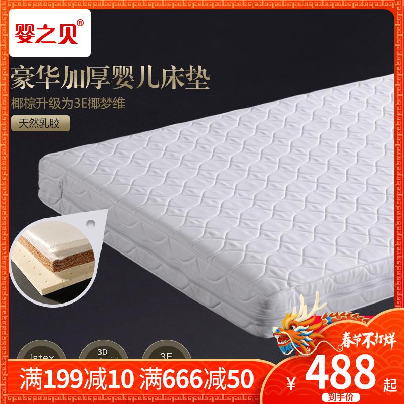 婴之贝婴儿床垫天然椰棕宝宝床垫3D乳胶新生儿床垫幼儿园儿童床垫
