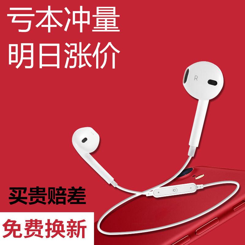 双耳无线运动蓝牙耳机入耳塞式挂苹果7vivo华为oppo立体声通用型