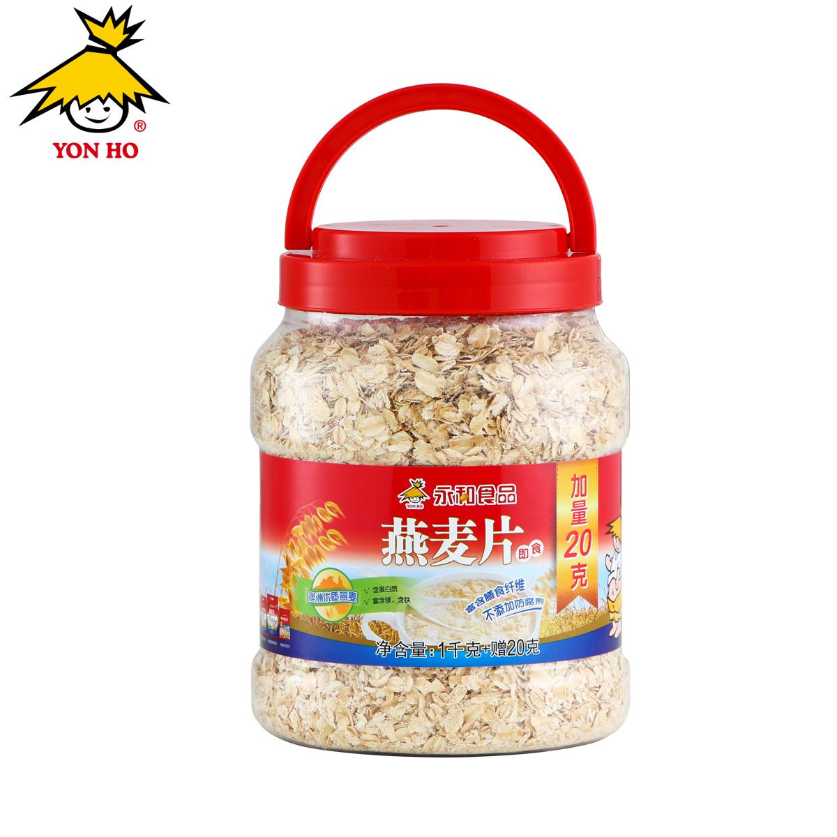 ~天貓超市~永和食品即食燕麥片1020g 桶原味澳洲 燕麥