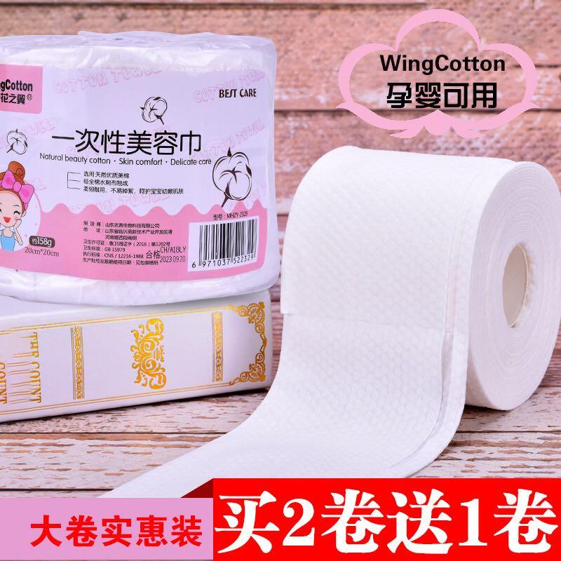 棉花之翼一次性珍珠洗脸巾化妆棉满30.00元可用20.1元优惠券