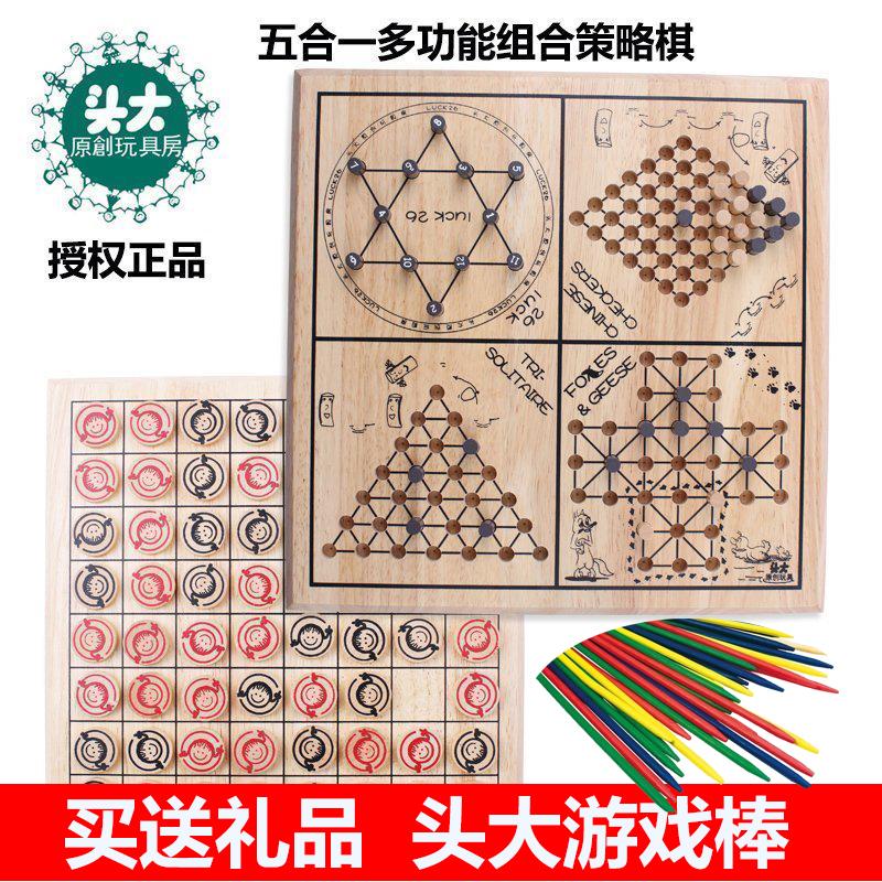 组合策略棋5合1成人益智玩具