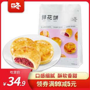 【咚咚鲜花饼500g】云南特产玫瑰饼10枚玫瑰花饼昆明小吃休闲零食