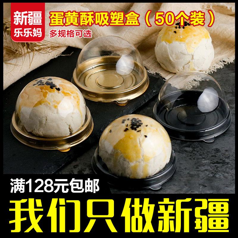【蛋黄酥吸塑盒50枚】月饼托绿豆糕雪媚娘盒透明塑料盒烘焙包装盒