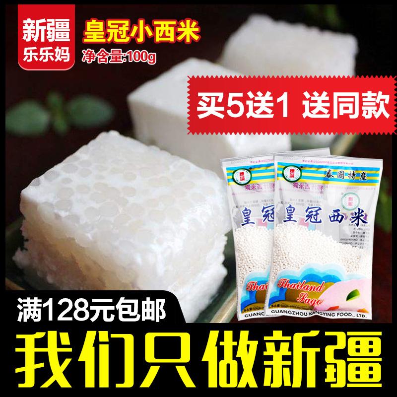【皇冠小西米100g】泰国小西米椰浆西米露奶茶水果捞甜品套餐原料