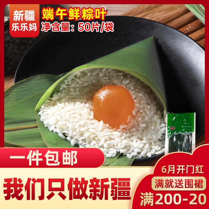 新疆乐乐妈新鲜粽叶粽子咸蛋黄红豆套餐端午节真空包装家用免邮