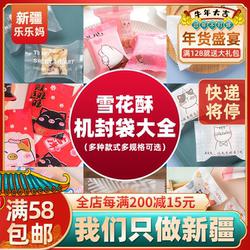 新疆乐乐妈牛轧糖机封袋大全雪花酥新年包装自封袋饼干机封袋F