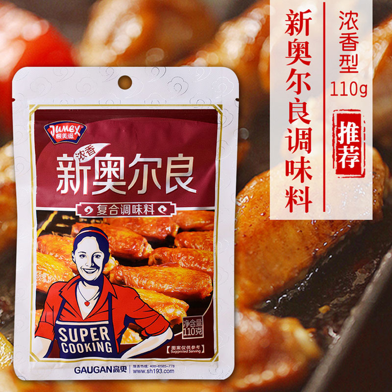 (用1元券)【极美滋浓香风味料110g】烤鸡翅腌料
