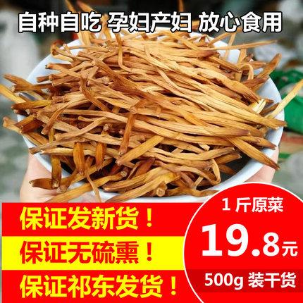 湖南衡阳祁东黄花菜干货特产金针菜新鲜干黄花菜无硫原菜500g包邮