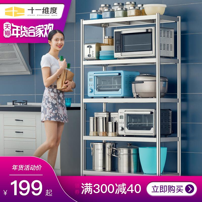 厨房置物架收纳架不锈钢