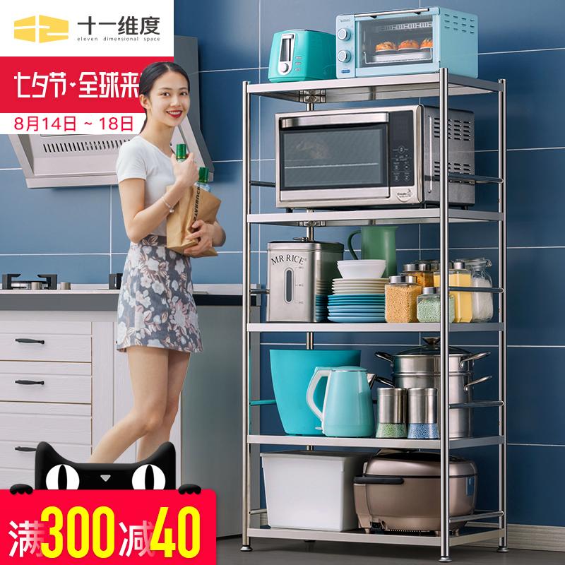 十一维度不锈钢厨房置物架落地多层收纳架微波炉烤箱放锅储物架子