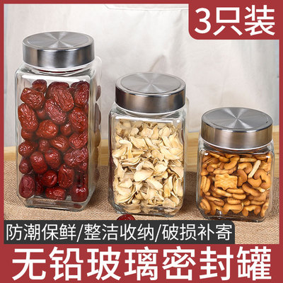 密封罐玻璃瓶干果酱瓶五谷杂粮收纳盒厨房泡菜泡酒坛子调料储物罐