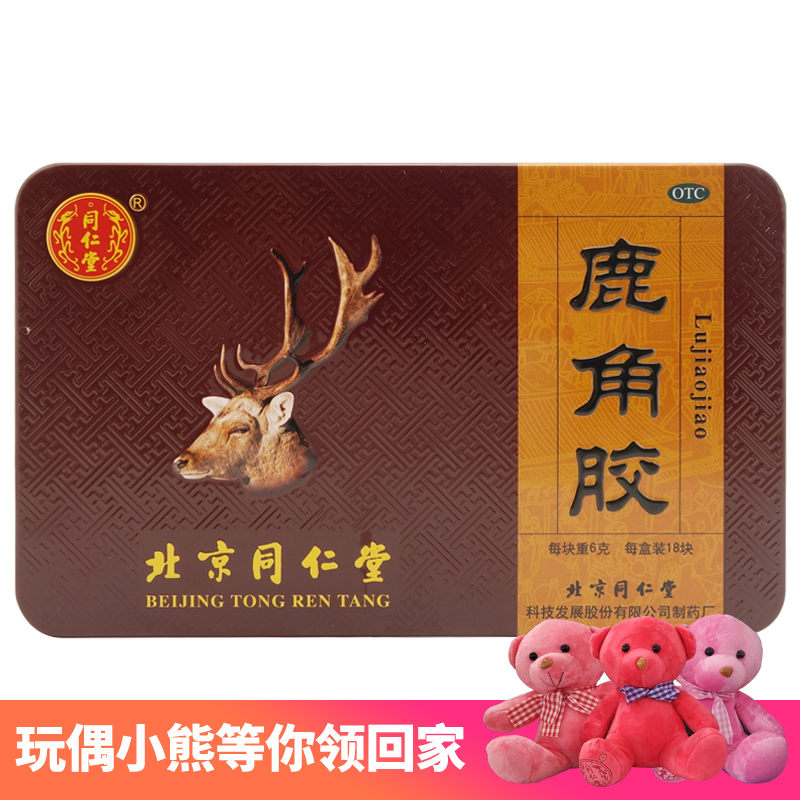 Tongrentang deer antler glue 108G (6g * 18 pieces) iron box medicine for warming liver and kidney, nourishing essence and nourishing blood deficiency