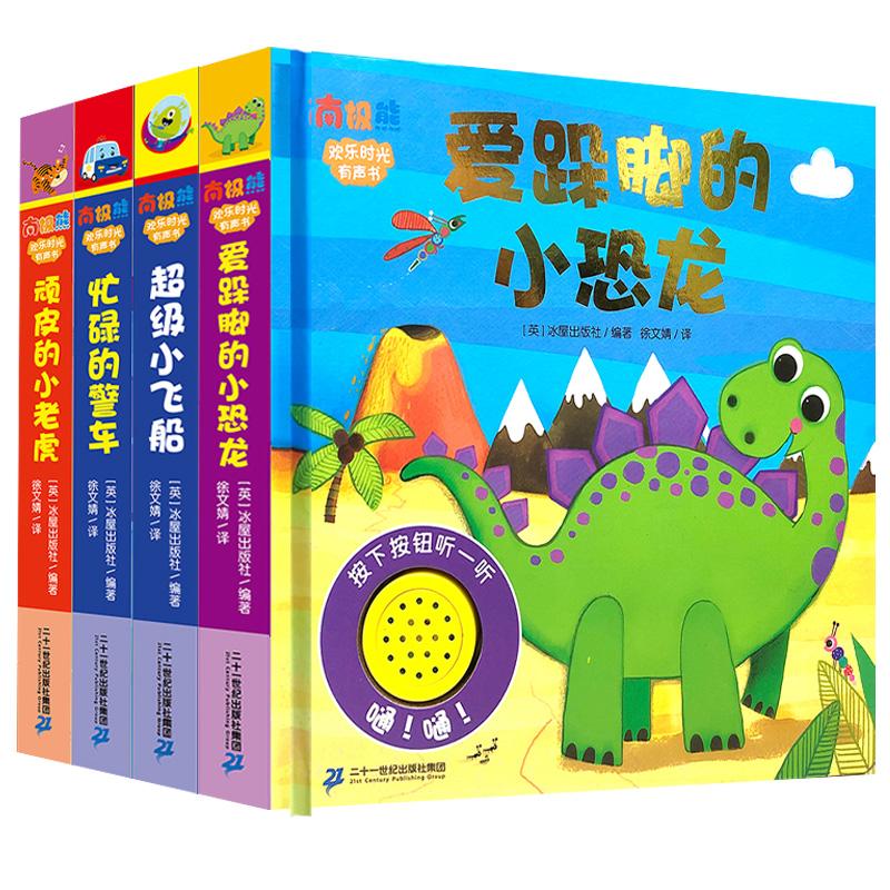 欢乐时光有声书共4册 2-3-4-5-6岁睡前故事书启蒙书籍早教儿童绘本发声书幼儿园中大班图书亲子阅读故事书全套