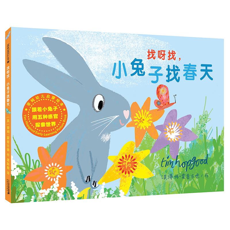 [二十一世纪出版社旗舰店绘本,图画书]找呀找,小兔子找春天 麦克米伦绘本0月销量157件仅售20.8元