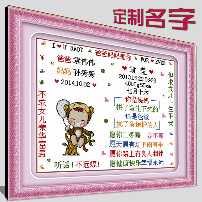 Baby cross stitch birth certificate series twelve zodiac sets printing custom beginner hand made thread embroidery