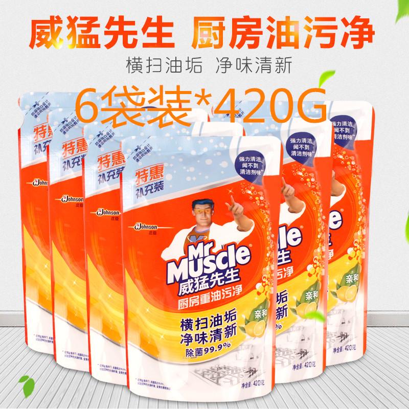 威猛先生厨房重油污净420g*6袋清洁剂油烟机清洗补充袋装强力去油