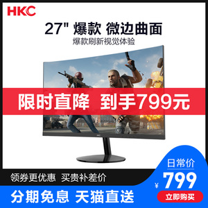 领10元券购买hkc c270 27英寸曲面hdmi纤薄无边框
