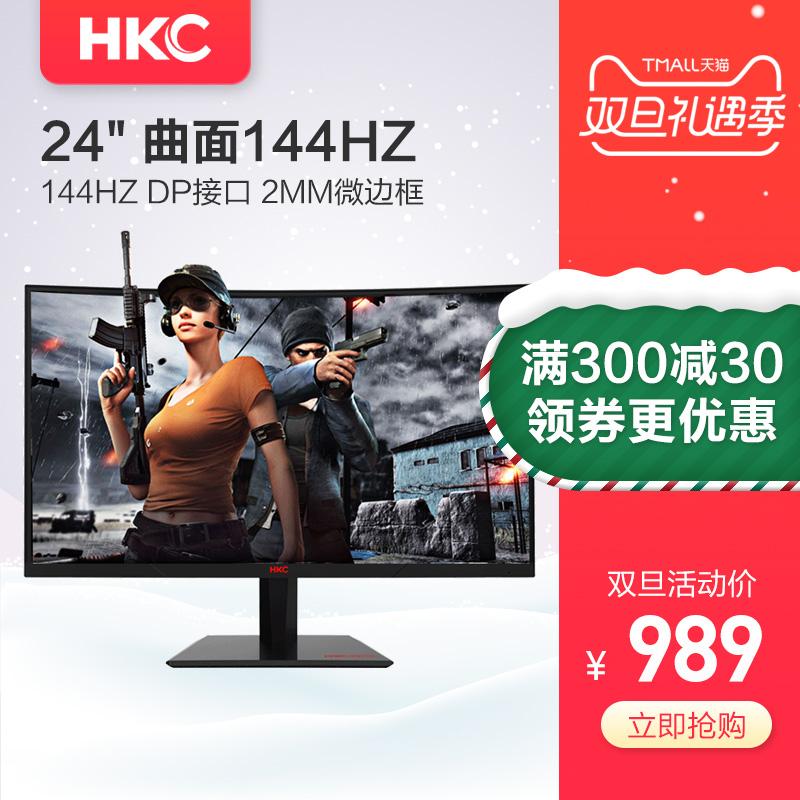 HKC GF40 23.6英寸144hz显示器ps4曲面电竞吃鸡游戏电脑液晶屏幕