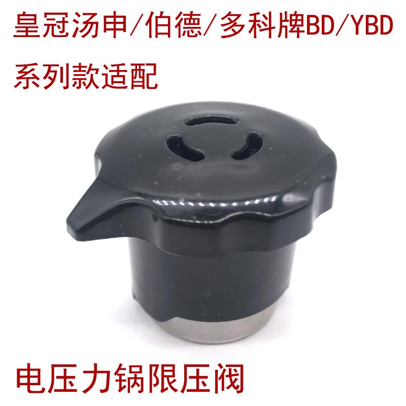 奔腾电压力锅限压阀排气阀 皇冠汤申伯德/多科牌BD/YBD系列款适配
