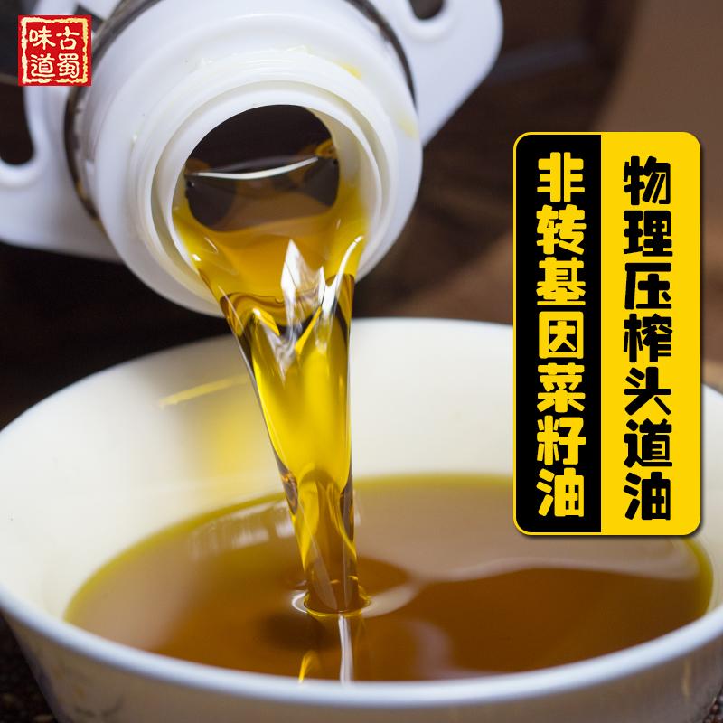 古蜀味道 四川菜籽油农家自榨 5升 非转基因菜油5l浓香压榨食用油