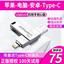 苹果u盘32gUSB3.0电脑安卓手机128g两用iPhone外接64g扩容器ipad高速256g外置适用typec华为小米三用优盘
