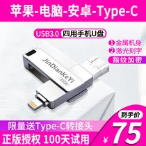 苹果u盘32gUSB3.0电脑安卓手机128g两用iPhone外接64g扩容器ipad高速256g外置typec适用于华为小米三用优盘