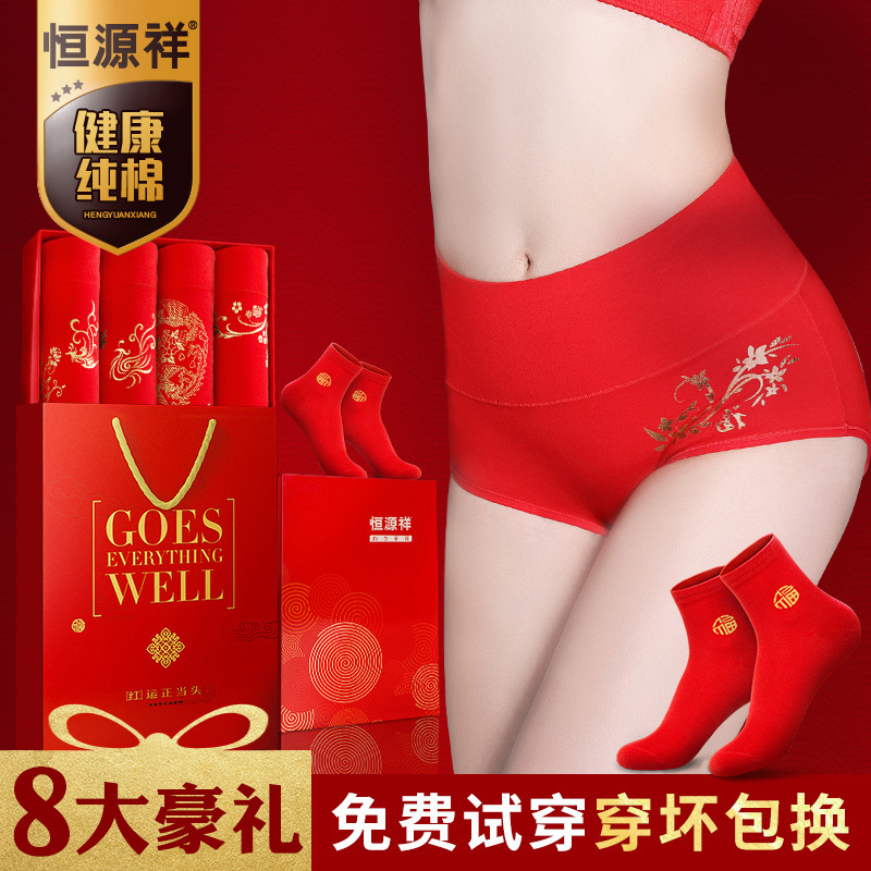 Hengyuanxiang benmingnian womens underwear womens big red pure cotton medium waist large size closed belly high waist briefs head year of the ox