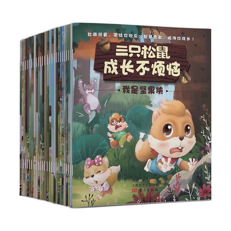 三只松鼠.成长不烦恼 悦舟文化 著 绘本 少儿 人民东方出版传媒有限公司 新华书有赠品
