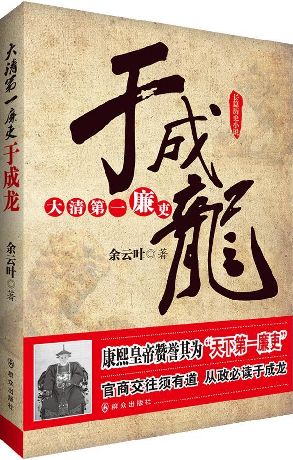 [满额包邮]大清廉吏于成龙 畅销书籍 新华书店正版 文学