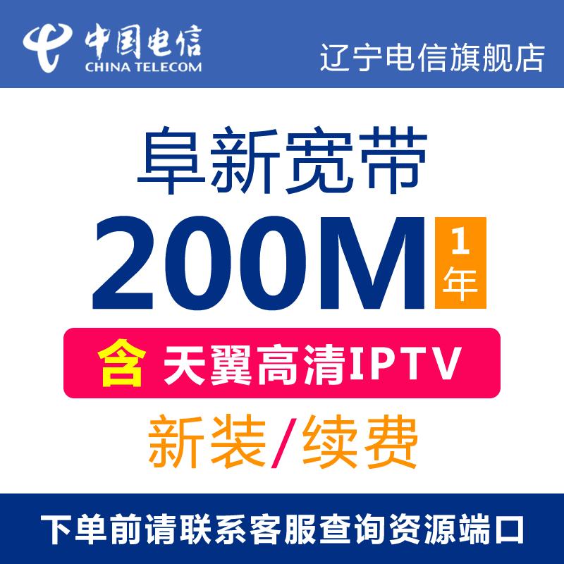 辽宁电信旗舰店: 阜新电信100/200M光纤宽带 新装/续费 包年办理