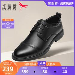 红蜻蜓商务正装皮鞋男2021秋季新款英伦风真皮新郎婚鞋柔软舒适