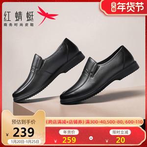 红蜻蜓男鞋 男士真皮商务休闲皮鞋软皮软底正装鞋子中老年爸爸鞋