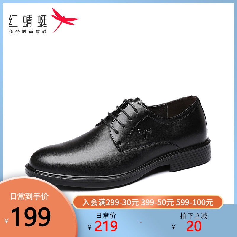 Red Dragonfly men's shoes business casual leather shoes men's all-match formal wear lace-up breathable leather shoes soft leather soft sole shoes