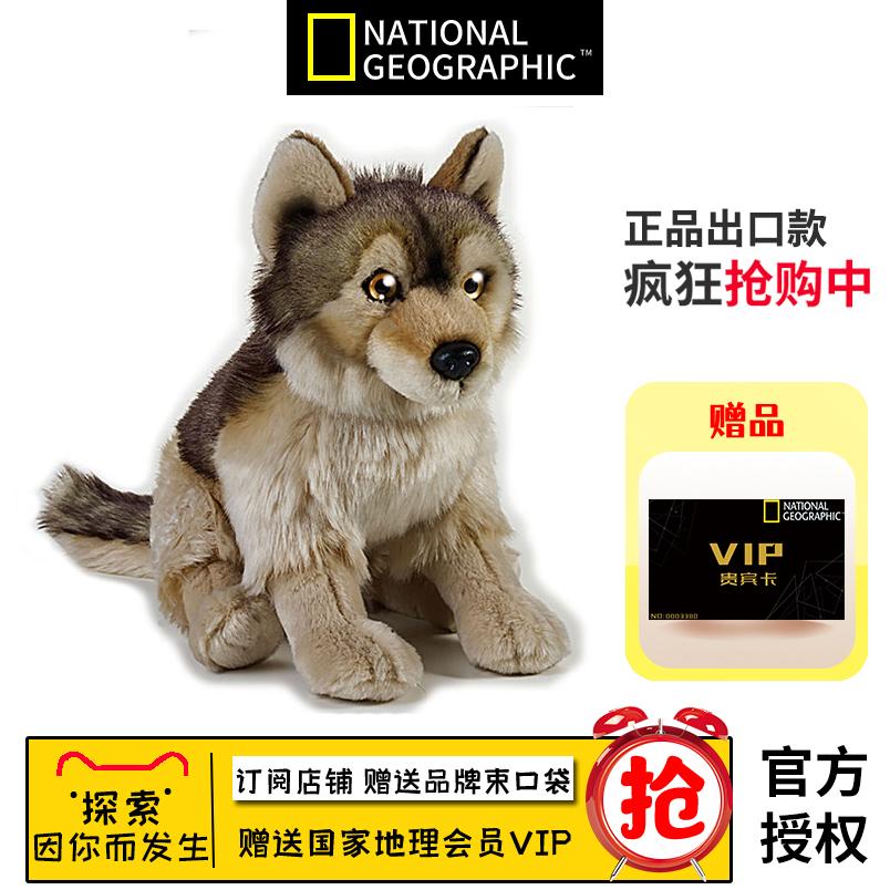国家地理毛绒玩具national geographic灰狼玩偶七夕节生日礼物