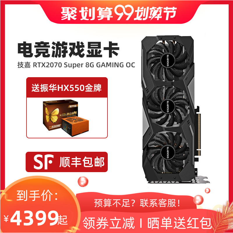 技嘉rtx2070 super 8g gaming oc券后4399.00元