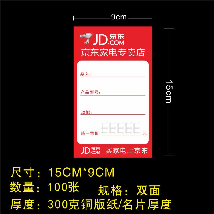 京东家电标价签 商品标签 大号电器价格牌价格签标签纸  9x15cm