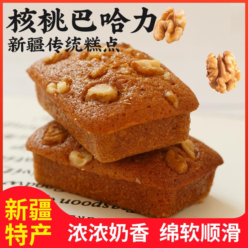 新疆特产安居尔传统西式食品糕点心核桃巴哈力蛋糕孕妇零食早餐