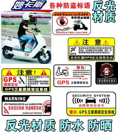 防偷汽车车贴小牛定位贴纸警示警告系统车电动车摩托GPS防盗