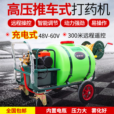 Trolley-style garden hand-push drug sprayer, rechargeable electric diesel high-pressure agricultural gasoline powered disinfection sprayer