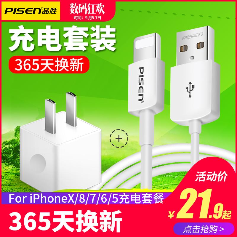 品胜5苹果6数据线6s充电线5s ip6 7p加长3米快充6plus充电器线iphone7 sp单头短0.2cm官方旗舰店官网正品