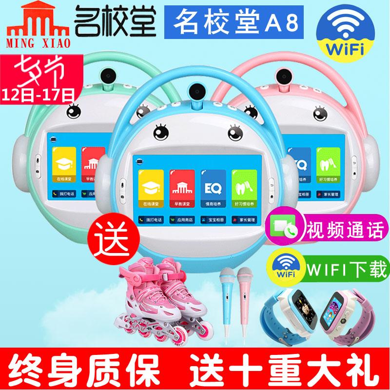 名校堂A8儿童早教机云博士机器人无线WIFI唱歌卡拉ok视频机学习机