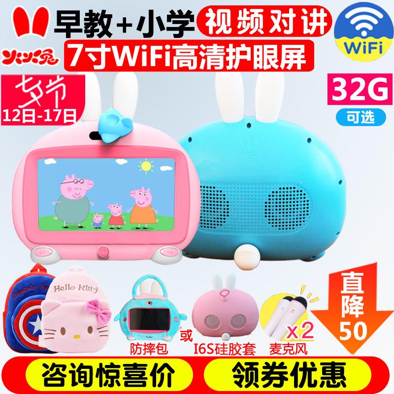 火火兔早教机I6s儿童触摸屏宝宝可充电下载wifi版视频故事机0-3-6