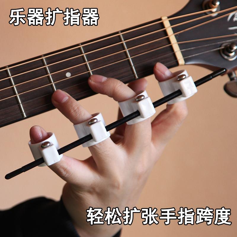 乐器配件吉他防痛指套扩指器手指扩张训练器钢琴练习器握力指力器