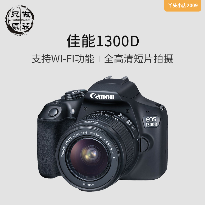 Canon / Canon EOS 1300d SLR set entry SLR digital camera supports WiFi 1200D