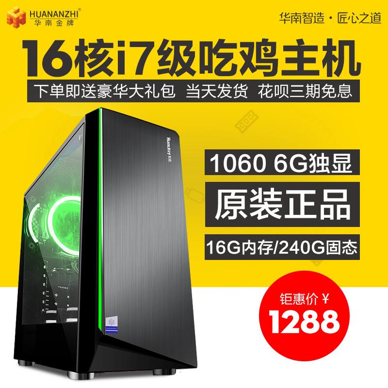 八核i7游戏华南逆水寒独显吃鸡组装台式电脑主机全套整机diy家用
